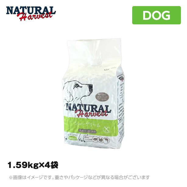 ナチュラルハーベスト シュープリーム 1.59kg×4袋 プライムフォーミュラ ドッグフード ドライフード【送料無料】(犬 ペットフード 犬用品)