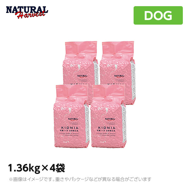 ナチュラルハーベスト キドニア 1.36kg×4個 (食事療法食 療法食 ペットフード 犬用品)