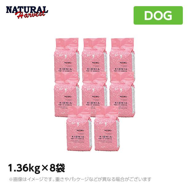 ナチュラルハーベスト キドニア 1.36kg×8個 (食事療法食 療法食 ペットフード 犬用品)