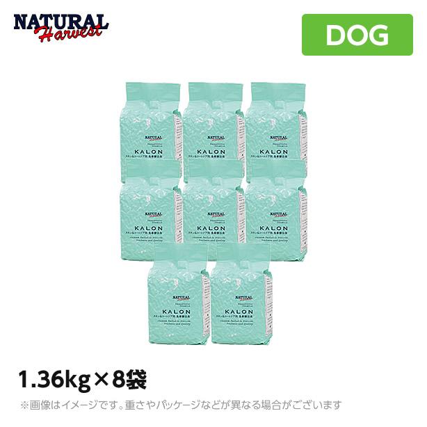 ナチュラルハーベスト カロン 1.36kg×8 スキン&コートケア用食事療法食 セラピューティックフォーミュラ ドッグフード ドライフード (19960)【送料無料】(犬 ペットフード 犬用品 療法食)