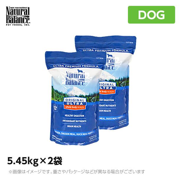 ナチュラルバランス オリジナルウルトラ ホールボディヘルス 5.45kg×2袋 犬(ドッグフード ペットフード 犬用品 ドライフード)