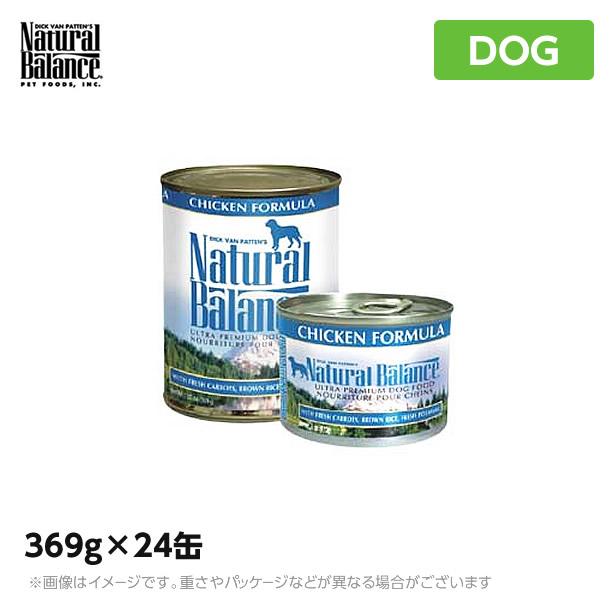 ナチュラルバランス チキン&ブラウンライス缶 369g×24缶 犬(ドッグフード 缶詰 ペットフード 犬用品 ウェットフード ウエットフード)