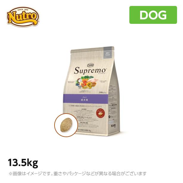 ニュートロ 犬用 シュプレモ 成犬用 13.5kg (ペットフード)