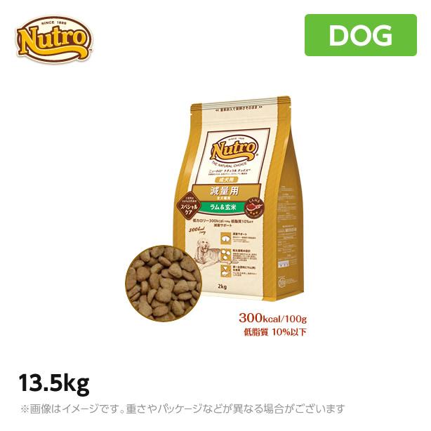 ニュートロ 犬用 ナチュラル チョイス 減量用 全犬種用 成犬用 ラム&玄米 13.5kg (ペットフード)