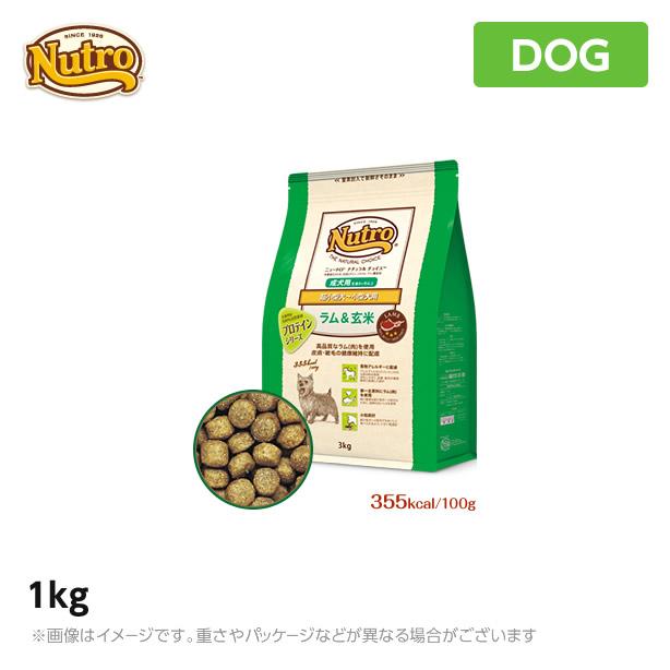 1kg ラム玄米 超小型犬~小型犬用 成犬用 上等 ニュートロ ペットフード 犬用 ナチュラル [並行輸入品] チョイス