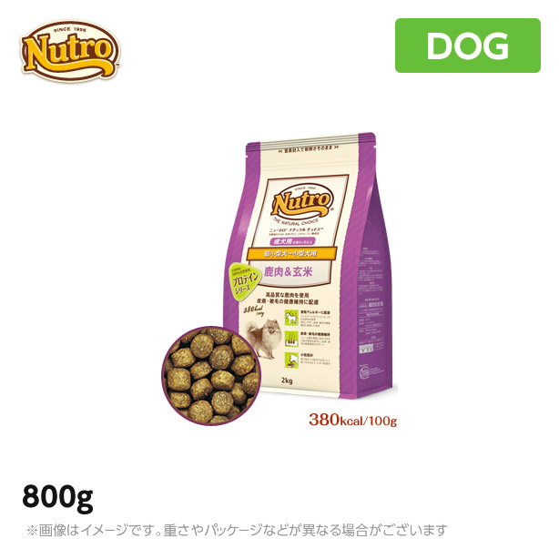800g 鹿肉玄米 直送商品 超小型犬~小型犬用 成犬用 ニュートロ 新着セール ペットフード チョイス ナチュラル 犬用