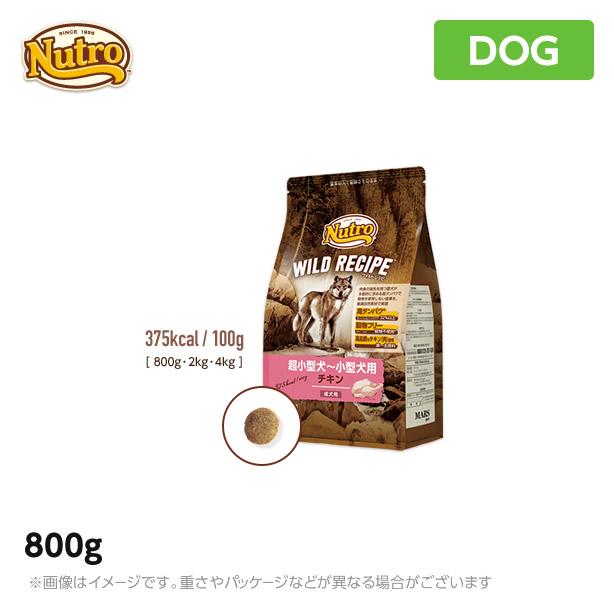 800g 超小型犬~小型犬用 安心の実績 高価 買取 強化中 成犬用 日本産 チキン ニュートロ ペットフード ワイルド 犬用 レシピ