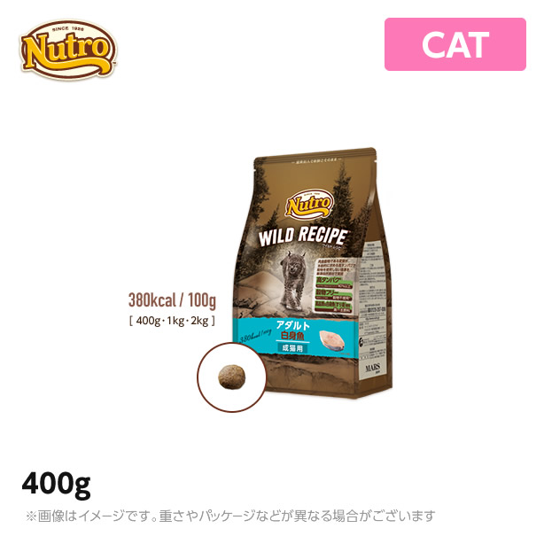 ニュートロ 猫用 キャット ワイルド レシピ アダルト 白身魚 成猫用 400g (ペットフード)