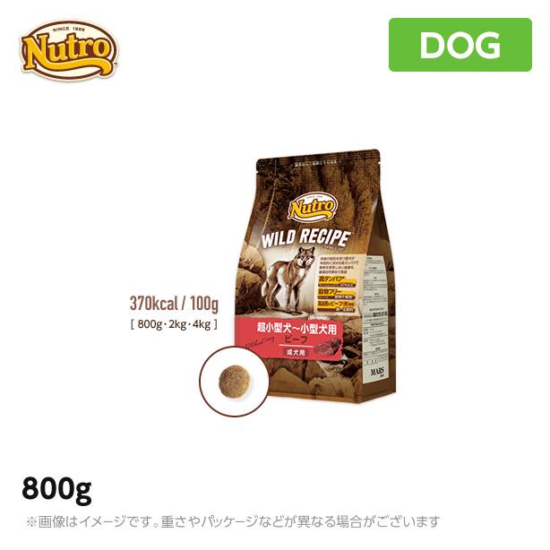 800g 超小型犬~小型犬用 成犬用 ビーフ 高額売筋 ニュートロ ワイルド ペットフード 毎週更新 レシピ 犬用