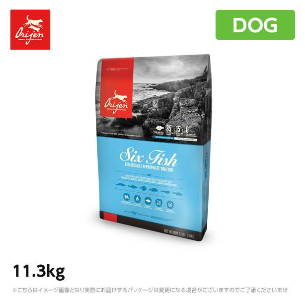 【期間限定20%OFF】オリジン【6フィッシュドッグ】11.3kg ドッグフード(ドライ ペットフード 犬用品)