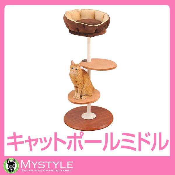 キャットポール【ミドル】 猫用キャットタワー ポール ハウス【送料無料】(猫用品 据え置き)