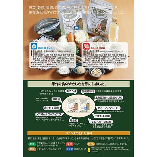 アニモフード 鶏(鶏&あご) 800g犬用 ドッグフード 国産 無添加(ペットフード 犬用品 ドライフード)