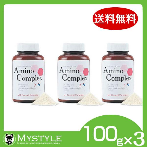 アミノコンプレックスpHコントロール 100g×3個セット 送料無料 尿路感染体質改善 アミノ酸 粉末 サプリメント(犬用 ペット用 犬用品)