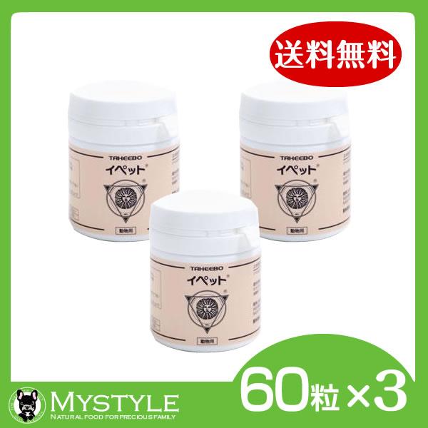 イペット 60粒×3個セット 送料無料 【健全な免疫の維持に】サプリメント サプリ(ペット用 犬猫用品)