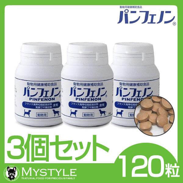 パンフェノン 120粒 3個セット【送料無料】動物用健康補助食品(犬用 サプリメント 犬用品)