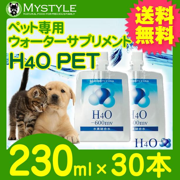 ウォーターサプリメント H4O-600mv水素結合水 230mL×30パック/箱【送料無料】(ペット用 サプリ 犬猫用)