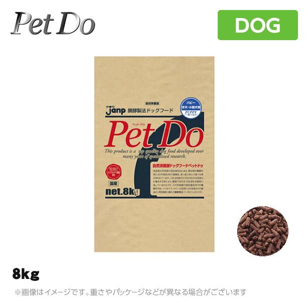 ペットドゥ Pet Do【パピー】 8kg【送料無料】犬用 フード 国産(ドッグフード ペットフード 子犬 幼犬 犬用品)
