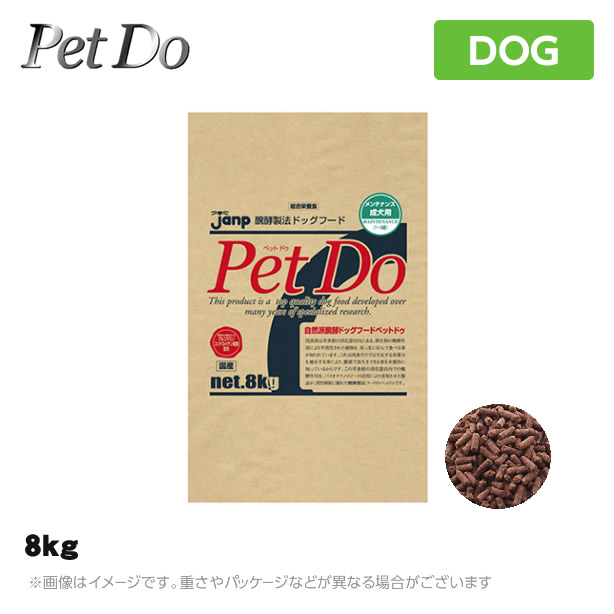 ペットドゥ Pet Do【メンテナンス】 8kg【送料無料】犬用 フード 国産(ドッグフード ペットフード 犬用品)