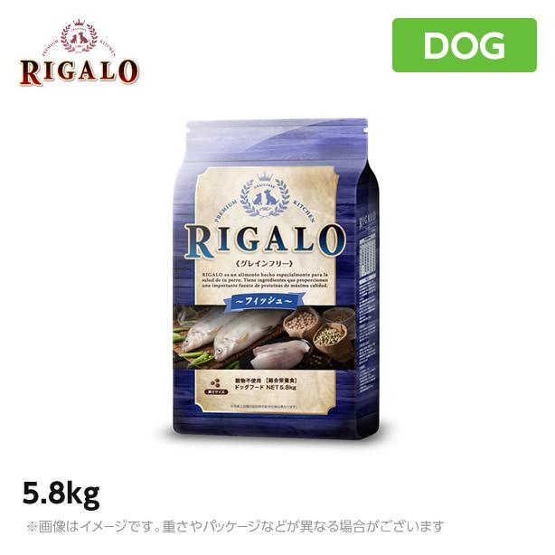 【期間限定送料無料】リガロ フィッシュ 5.8kg RIGALO グレインフリー 穀物不使用 プレミアムフード【送料無料】(ドッグフード ドライフード ペットフード 犬用品)