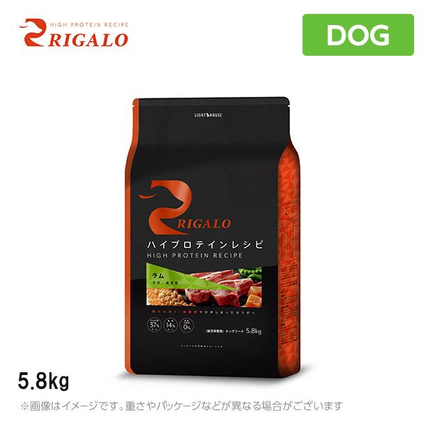 【期間限定送料無料】リガロ ハイプロテイン ラム 5.8kg RIGALO グレインフリー 穀物不使用 プレミアムフード【送料無料】(ドッグフード ドライフード ペットフード 犬用品)