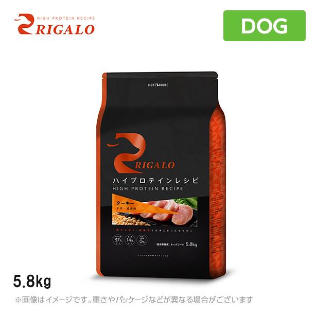 【期間限定送料無料】リガロ ハイプロテイン ターキー 5.8kg RIGALO グレインフリー 穀物不使用 プレミアムフード【送料無料】(ドッグフード ドライフード ペットフード 犬用品)