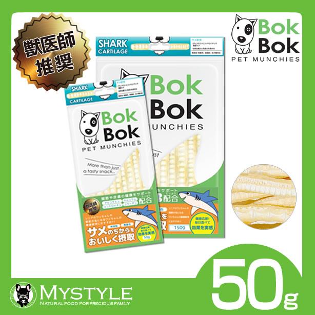 BokBok ボクボク サメ軟骨<50g> 無添加・無着色 関節が気になるワンちゃんに(ペットフード ドッグ おやつ ご褒美 犬用品)