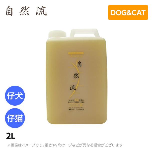 自然流 子犬 子猫用 2L シャンプー 天然 漢方 ハーブ 植物エキス (犬用品 猫用品 ペットシャンプー 犬用シャンプー 猫用シャンプー)