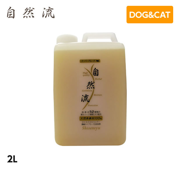 自然流 スーパーグレード 犬 猫用 2L シャンプー 天然 漢方 ハーブ 植物エキス (犬用品 猫用品 ペットシャンプー 犬用シャンプー 猫用シャンプー)