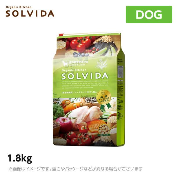 【期間限定!送料無料】ソルビダ インドアライト 1.8kg×5個セット (室内飼育肥満用) SOLVIDA オーガニックキッチン【ドッグフード】【オーガニック】(犬用品 ペットフード ドライフード)