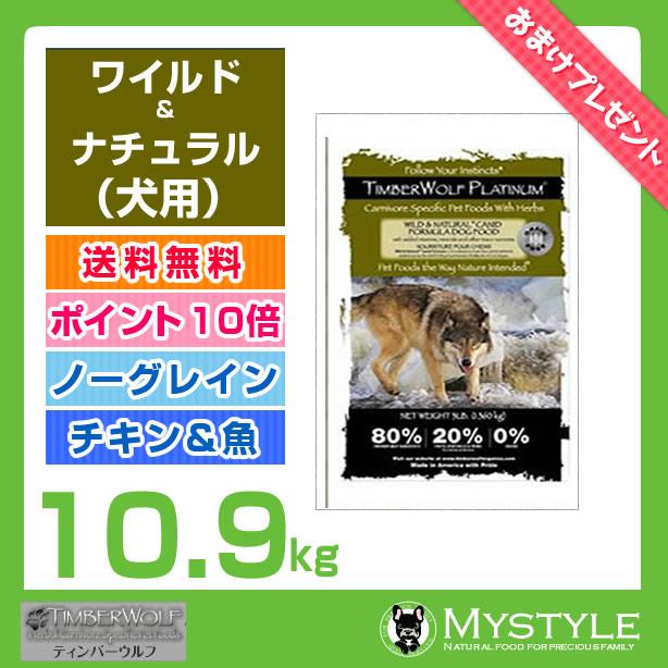 【期間限定送料無料】ティンバーウルフ ドッグフード ワイルド&ナチュラル 10.9kg(犬 ペットフード 犬用品)