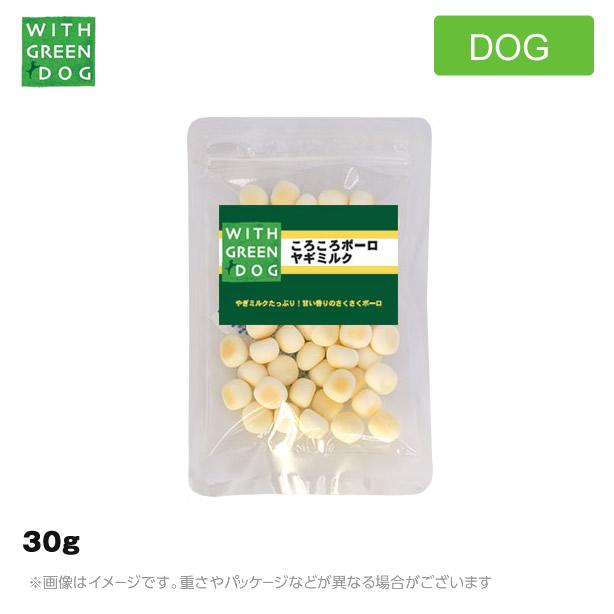 WITH GREEN DOG ころころボーロ ヤギミルク 倉 30g ボーロ ペット用 おやつ 犬 ドッグ 限定品