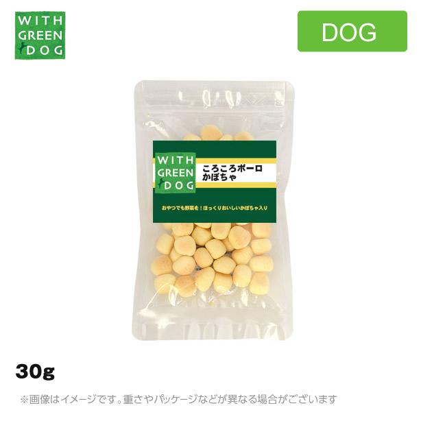 WITH GREEN DOG 期間限定特別価格 ころころボーロ かぼちゃ 30g ペット用 ドッグ 犬 即納 おやつ ボーロ