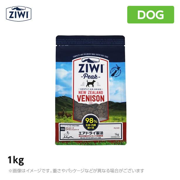 ジウィピーク エアドライ ドッグフード ベニソン 1kg 送料無料 ジーウィーピーク ドッグフード ZiwiPeak 犬用 ノーグレイン 穀類 穀物 不使用 ドライフード(鹿肉 ペットフード 犬用品)