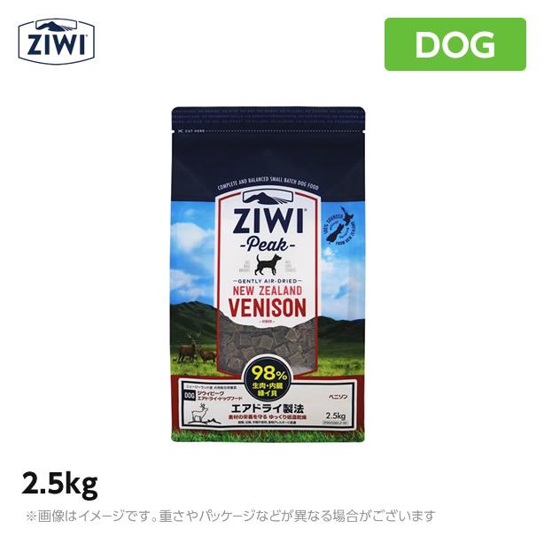 ジーウィーピーク ベニソン 送料無料 ジウィピーク ZiwiPeak ドッグフード ドライフード 犬用 ノーグレイン 穀類不使用 ペットフード  ジウィピーク エアドライ ドッグフード ベニソン 2.5kg 送料無料 ジーウィーピーク ドッグフード ZiwiPeak 犬用 ノーグレイン 穀類 穀物 不使用 ドライフード(鹿肉 ペットフード 犬用品)