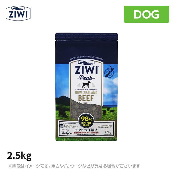 ジウィピーク エアドライ ドッグフード NZグラスフェッドビーフ 2.5kg【送料無料】 ZiwiPeak ジーウィーピーク 犬用 ノーグレイン 穀類 穀物 不使用 ドライフード(ペットフード 犬用品)