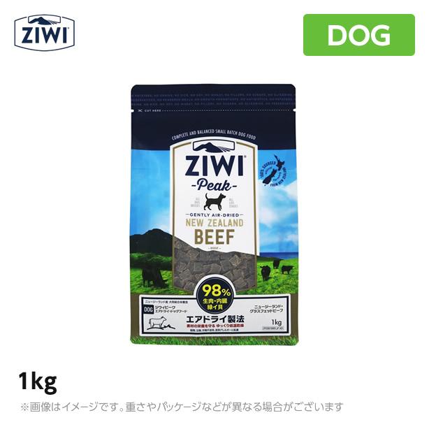 ジウィピーク エアドライ ドッグフード NZグラスフェッドビーフ 1kg【送料無料】 ZiwiPeak ジーウィーピーク 犬用 ノーグレイン 穀類 穀物 不使用 ドライフード(ペットフード 犬用品)