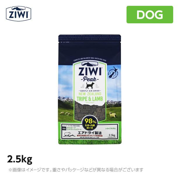 ジウィピーク エアドライ ドッグフード トライプ&ラム 2.5kg【送料無料】 ZiwiPeak ジーウィーピーク 犬用 ノーグレイン 穀類 穀物 不使用 ドライフード(ペットフード 犬用品)