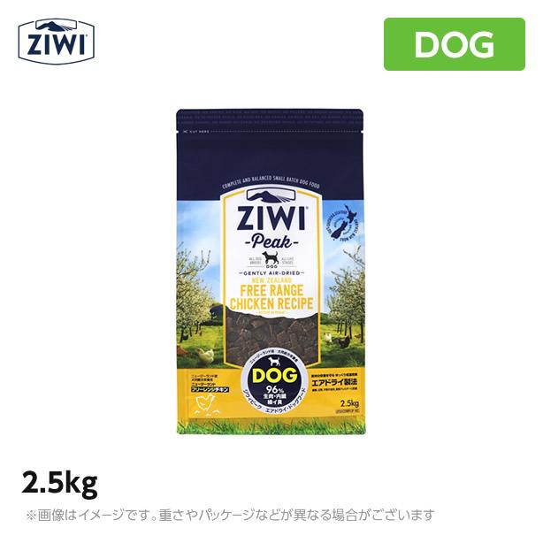 ジウィピーク エアドライ ドッグフード NZフリーレンジチキン 2.5kg ZiwiPeak ジーウィーピーク 犬用 ノーグレイン 穀類 穀物 不使用 ドライフード(ペットフード 犬用品)