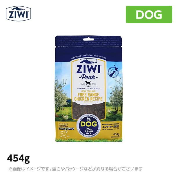 ジウィピーク  エアドライ ドッグフード NZフリーレンジチキン 454g  ZiwiPeak ジーウィーピーク 犬用 ノーグレイン 穀類 穀物 不使用 ドライフード(ペットフード 犬用品)