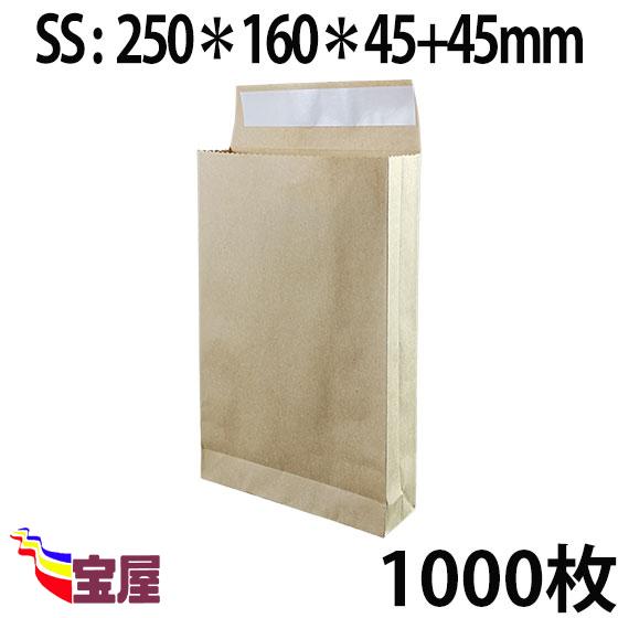 ( 送料無料 ) 宅配袋 角底袋 紙袋 SSサイズ ( 250*160*45 ) 超厚手 ( 約120g m ) 1000枚入 発送.梱包.荷造り.宅配便.宅急便.オークション.荷物.通販qq