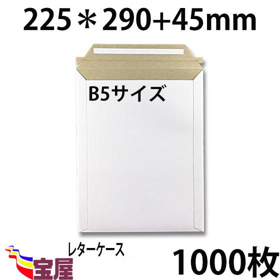 ( 送料無料 ) 宅配袋用 厚紙封筒 ビジネスレターケース ( 高29CM 幅22.5CM ) B5 対応 超厚手 ( 約300g m ) 1000枚入 発送.梱包.荷造り.宅配便.宅急便.オークション.荷物.通販qq