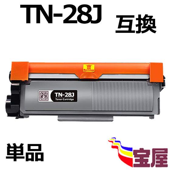 ( 1本セット ) ブラザー TN-28J 互換トナーカートリッジ :対応機種: HL-L2365DW/HL-L2360DN/HL-L2320D/HL-L2300/MFC-L2740DW/MFC-L2720DN/DCP-L2540DW/DCP-L2520D/FAX-L2700DN ( 1本セット ) ブラザー TN-28J 互換トナーカートリッジ ブラック (増量版) 【印刷枚数】:約2600枚/1本 ( トナー28J ) 対応機種: HL-L2365DW/HL-L2360DN/HL-L2320D/H
