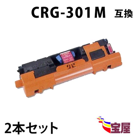 ( 送料無料 ) ( 2本セット ) キャノン CRG-301 M マゼンタ ( トナーカートリッジ 301 ) CANON LBP5200 MF8180 ( 汎用トナー )qq:お宝屋