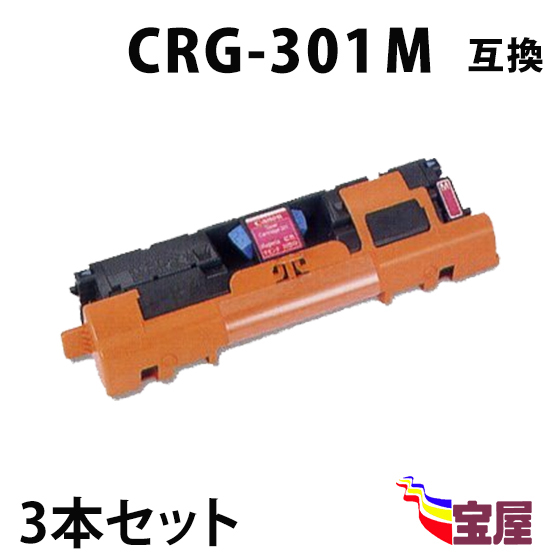 ( 送料無料 ) ( 3本セット ) キャノン CRG-301 M マゼンタ ( トナーカートリッジ 301 ) CANON LBP5200 MF8180 ( 汎用トナー )qq