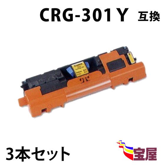 ( 送料無料 ) ( 3本セット ) キャノン CRG-301 Y イエロー ( トナーカートリッジ 301 ) CANON LBP5200 MF8180 ( 汎用トナー )qq