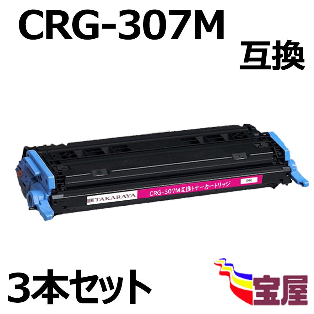 ( 送料無料 ) ( 3本セット ) キャノン CRG-307 M マゼンタ ( トナーカートリッジ 307 ) CANON LBP5000 LBP5100 ( 汎用トナー )qq