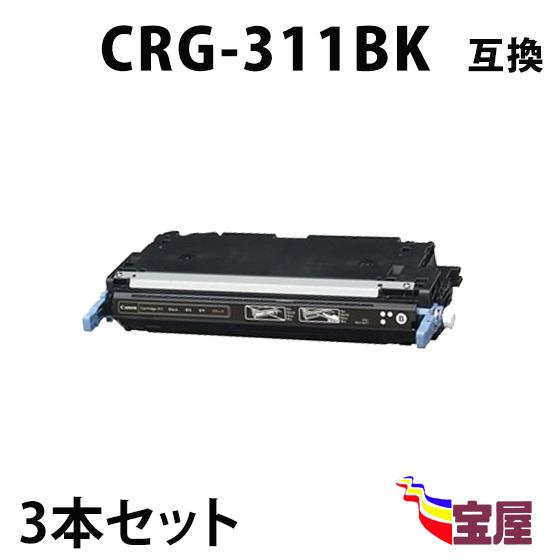 ( 送料無料 ) ( 3本セット ) キャノン CRG-311 BK ブラック ( トナーカートリッジ 311 ) CANON LBP5300 LBP5400 ( 汎用トナー )qq