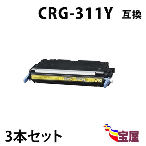 ( 送料無料 ) ( 3本セット ) キャノン CRG-311 Y イエロー ( トナーカートリッジ 311 ) CANON LBP5300 LBP5400 ( 汎用トナー )qq