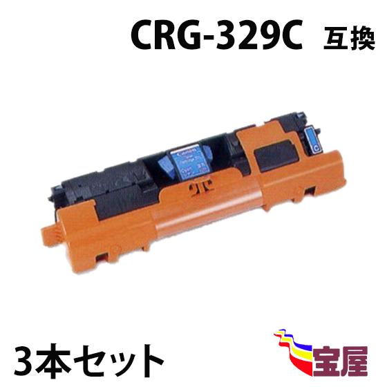 ( 送料無料 ) ( 3本セット ) キャノン CRG-329 C シアン ( トナーカートリッジ 329 ) CANON LBP7010C ( LBP-7010C ) ( 汎用トナー )qq