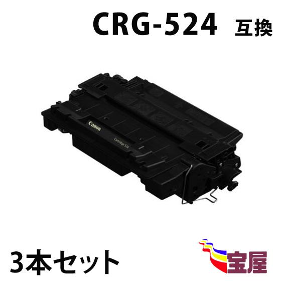 ( 送料無料 ) ( 3本セット ) キャノン CRG-524II ( トナーカートリッジ 524II ) LBP6700 ( LBP-6700 ) ( 汎用トナー )qq